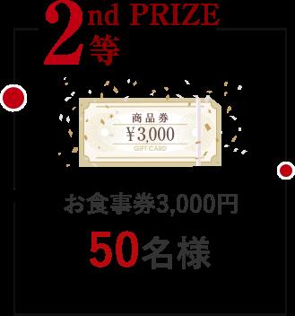 お食事券3,000円