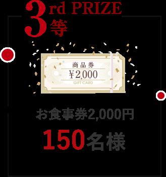 お食事券2,000円