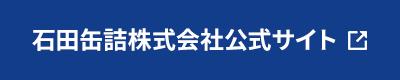 石田缶詰株式会社公式サイト