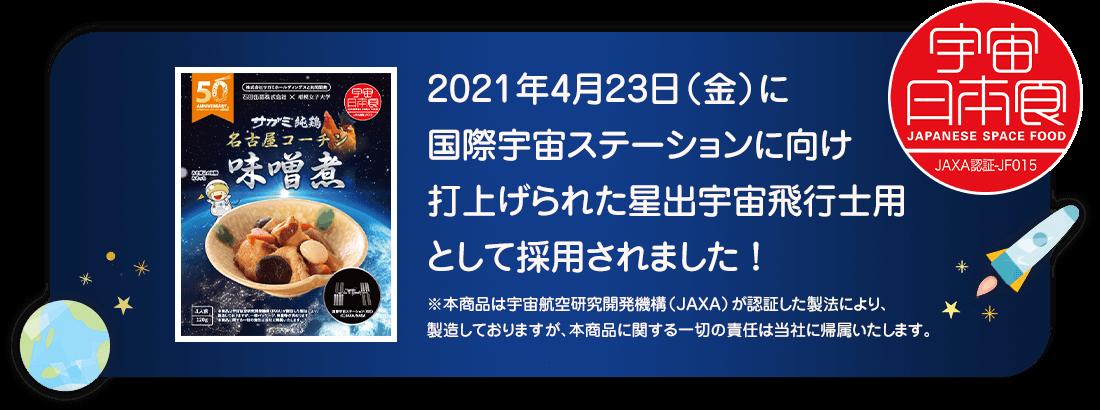2021年4月23日(金)に国際宇宙ステーションに向け打ち上げられた星出宇宙飛行士用として採用されました!※本商品は宇宙航空研究開発機構(JAXA)が認証した製法により、製造しておりますが、本商品に関する一切の責任は当社に帰属いたします。