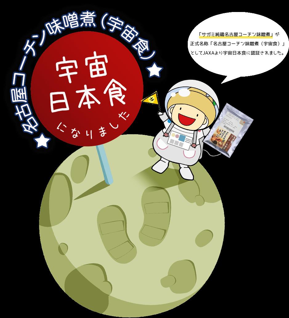 サガミ純鶏名古屋コーチン味噌煮が宇宙日本食として認定