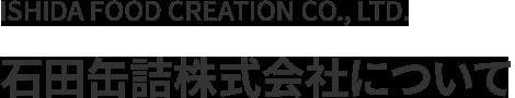 Ishida FOOD CREATION Co., Ltd. 石田缶詰株式会社公式サイト