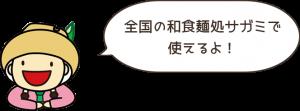全国の和食麺処サガミで使えるよ!